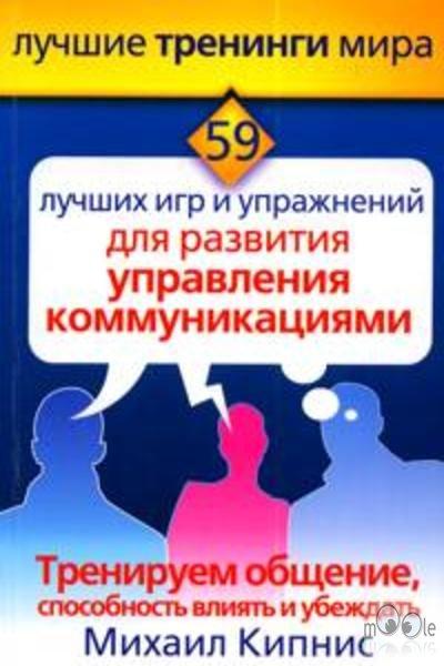 """Обложка книги """"59 лучших игр и упражнений для развития управления коммуникациями"""""""