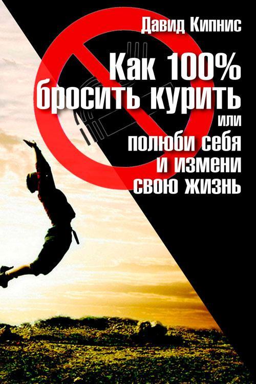 """Обложка книги """"Как 100 % бросить курить, или Полюби себя и измени свою жизнь"""""""