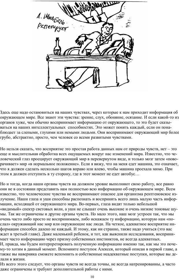 PDF. Учимся читать очень  быстро  с применением нлп, медитации,  психоанализа. Кир Г. Страница 10. Читать онлайн