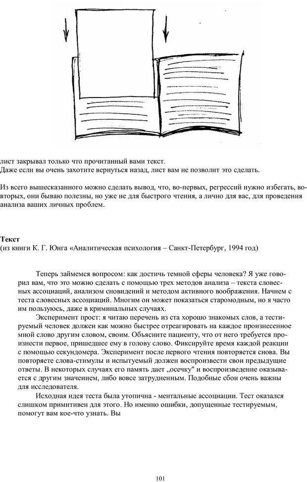 PDF. Учимся читать очень  быстро  с применением нлп, медитации,  психоанализа. Кир Г. Страница 101. Читать онлайн
