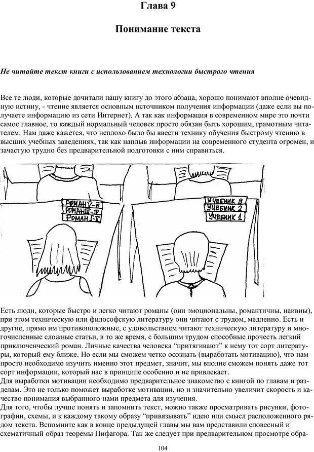 PDF. Учимся читать очень  быстро  с применением нлп, медитации,  психоанализа. Кир Г. Страница 104. Читать онлайн