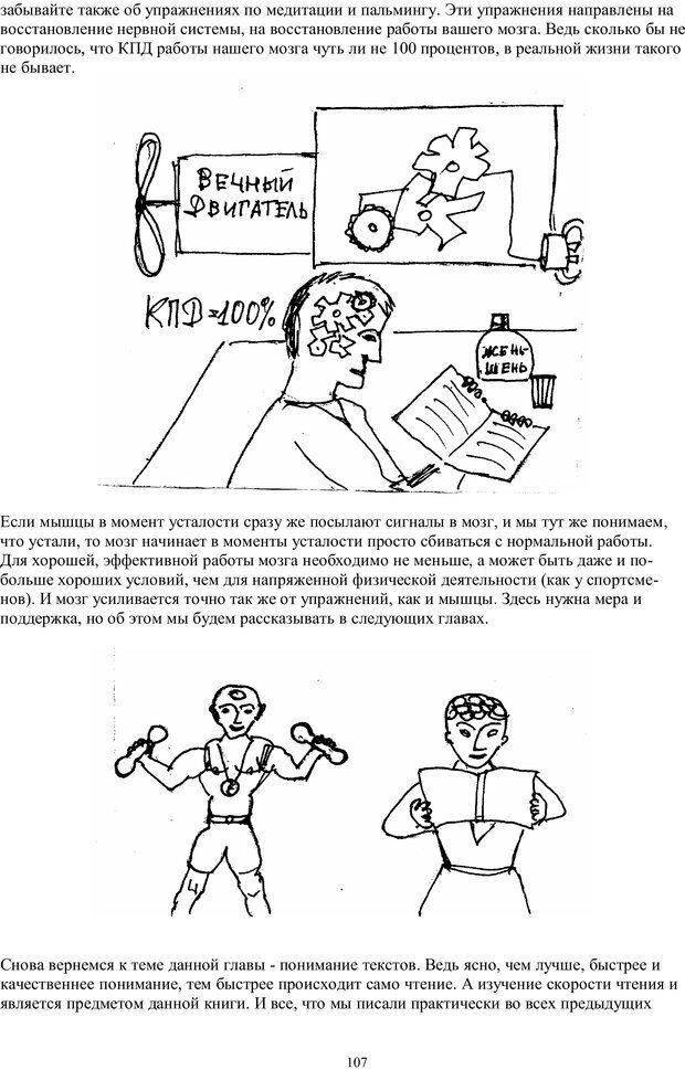 PDF. Учимся читать очень  быстро  с применением нлп, медитации,  психоанализа. Кир Г. Страница 107. Читать онлайн