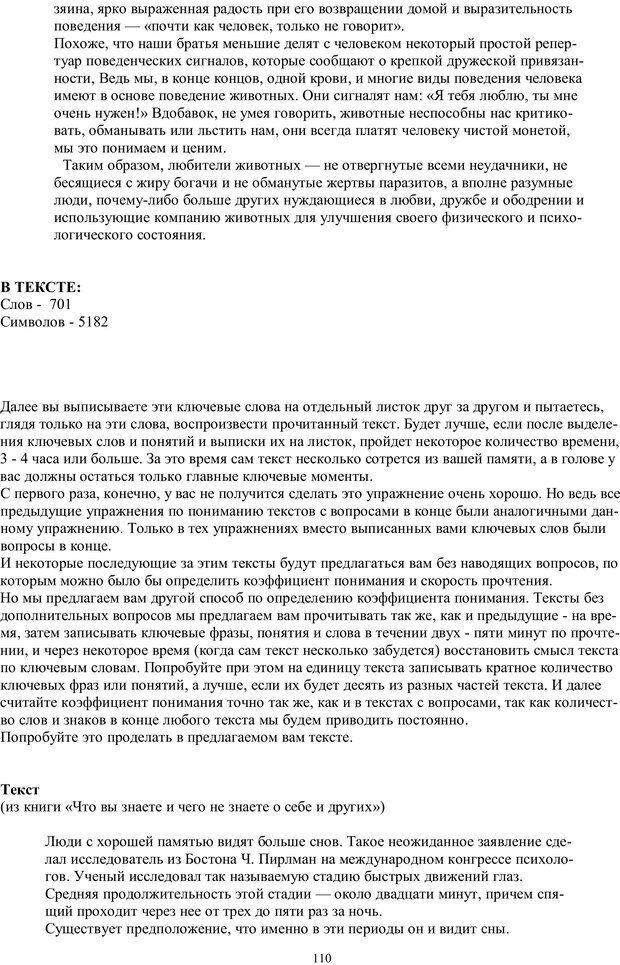 PDF. Учимся читать очень  быстро  с применением нлп, медитации,  психоанализа. Кир Г. Страница 110. Читать онлайн