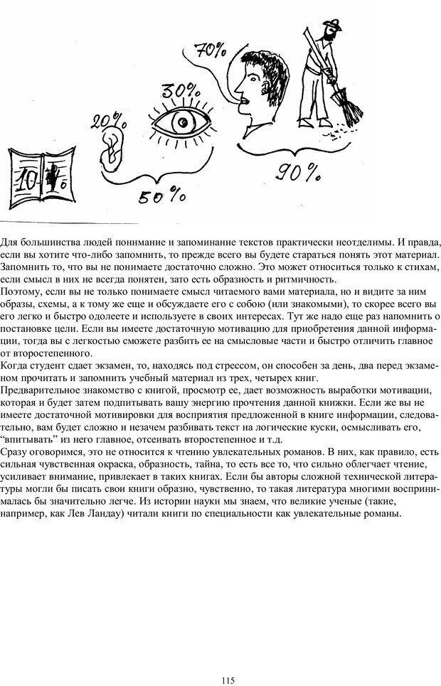 PDF. Учимся читать очень  быстро  с применением нлп, медитации,  психоанализа. Кир Г. Страница 115. Читать онлайн