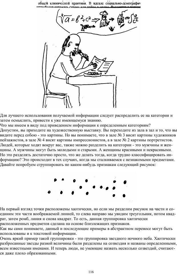 PDF. Учимся читать очень  быстро  с применением нлп, медитации,  психоанализа. Кир Г. Страница 116. Читать онлайн