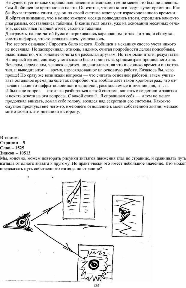 PDF. Учимся читать очень  быстро  с применением нлп, медитации,  психоанализа. Кир Г. Страница 125. Читать онлайн