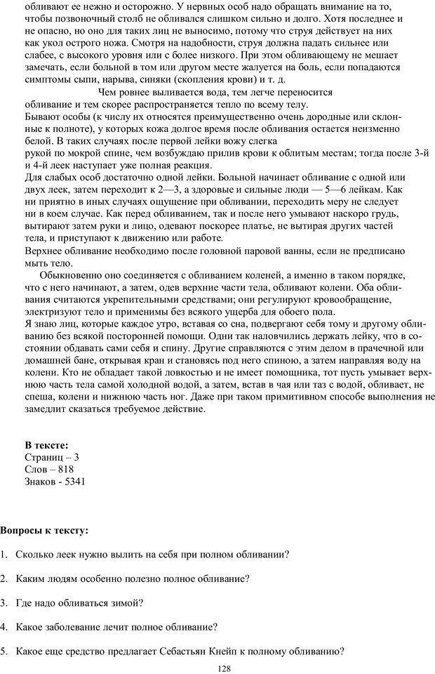 PDF. Учимся читать очень  быстро  с применением нлп, медитации,  психоанализа. Кир Г. Страница 128. Читать онлайн
