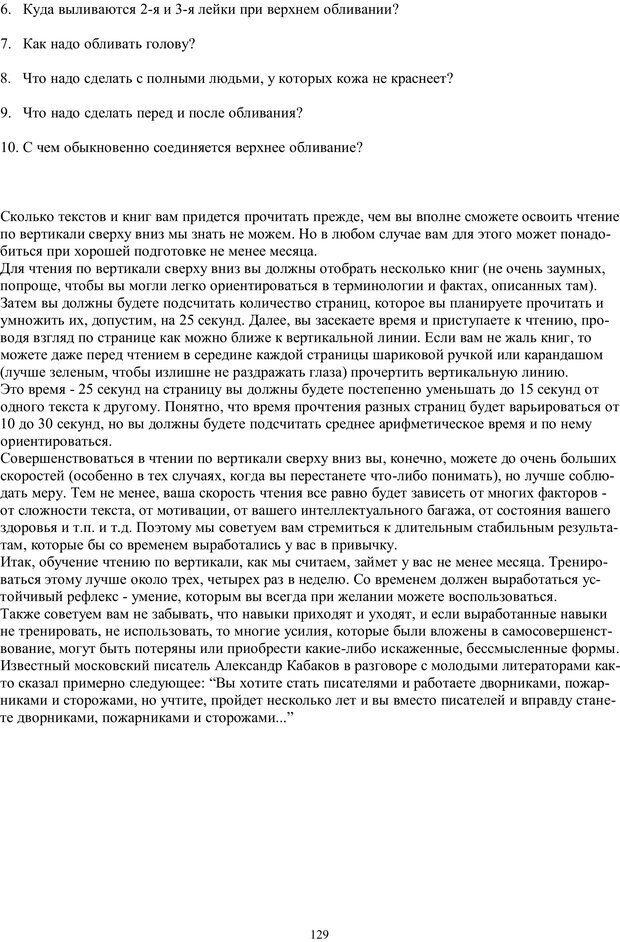 PDF. Учимся читать очень  быстро  с применением нлп, медитации,  психоанализа. Кир Г. Страница 129. Читать онлайн