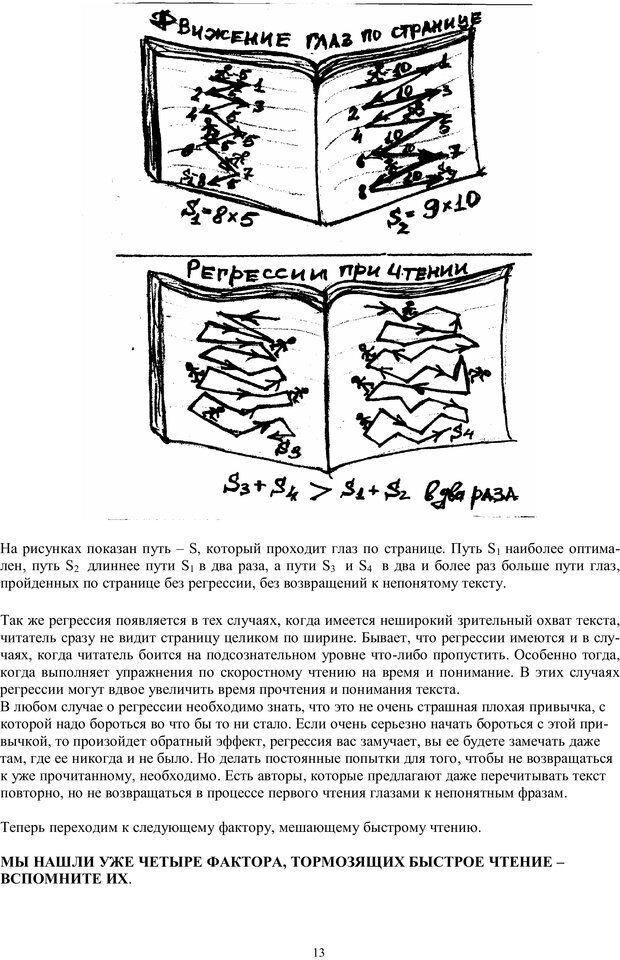 PDF. Учимся читать очень  быстро  с применением нлп, медитации,  психоанализа. Кир Г. Страница 13. Читать онлайн