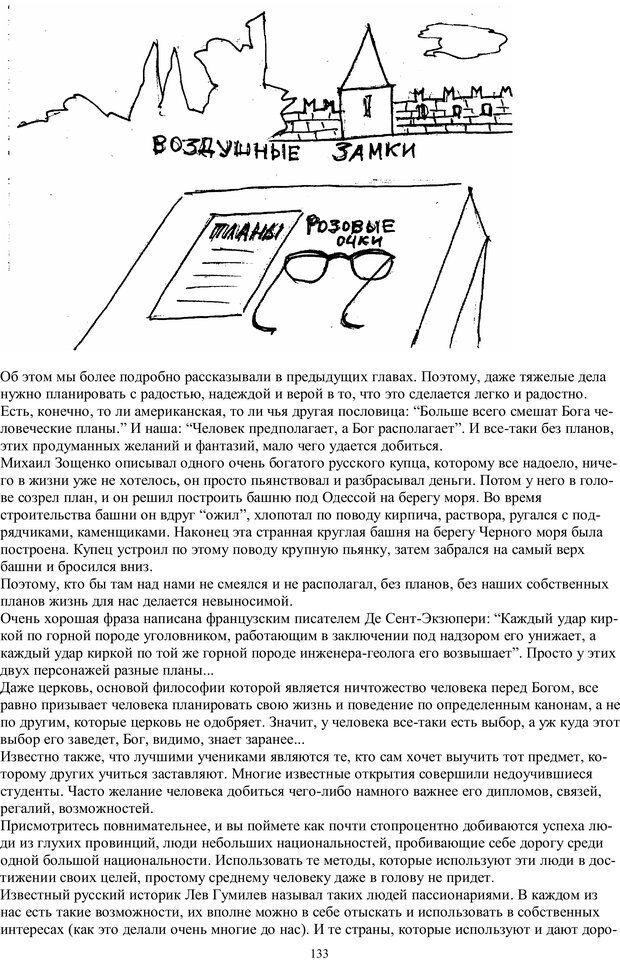 PDF. Учимся читать очень  быстро  с применением нлп, медитации,  психоанализа. Кир Г. Страница 133. Читать онлайн