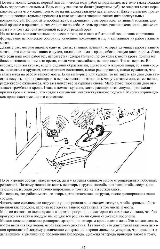PDF. Учимся читать очень  быстро  с применением нлп, медитации,  психоанализа. Кир Г. Страница 142. Читать онлайн