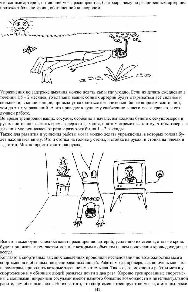 PDF. Учимся читать очень  быстро  с применением нлп, медитации,  психоанализа. Кир Г. Страница 143. Читать онлайн