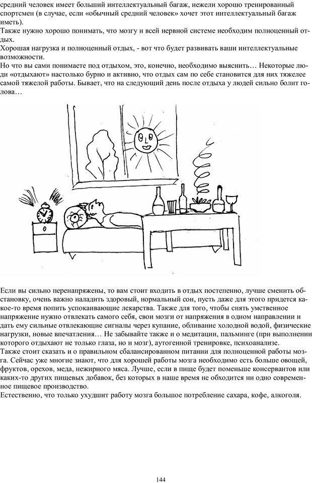 PDF. Учимся читать очень  быстро  с применением нлп, медитации,  психоанализа. Кир Г. Страница 144. Читать онлайн