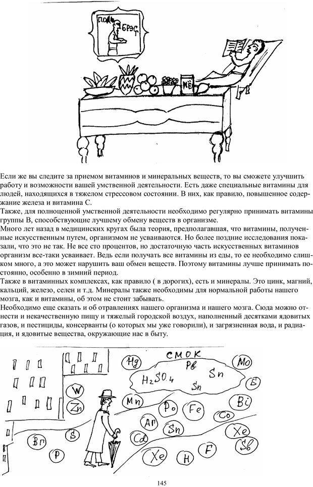 PDF. Учимся читать очень  быстро  с применением нлп, медитации,  психоанализа. Кир Г. Страница 145. Читать онлайн