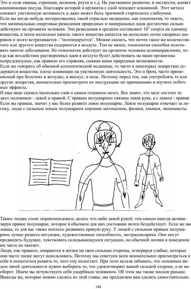 PDF. Учимся читать очень  быстро  с применением нлп, медитации,  психоанализа. Кир Г. Страница 146. Читать онлайн