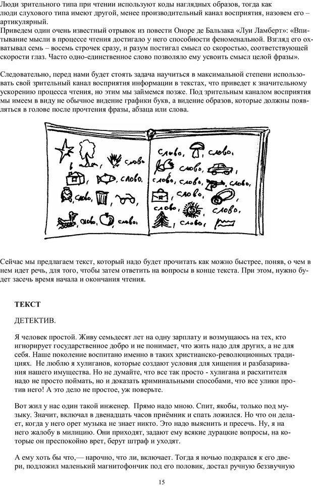PDF. Учимся читать очень  быстро  с применением нлп, медитации,  психоанализа. Кир Г. Страница 15. Читать онлайн