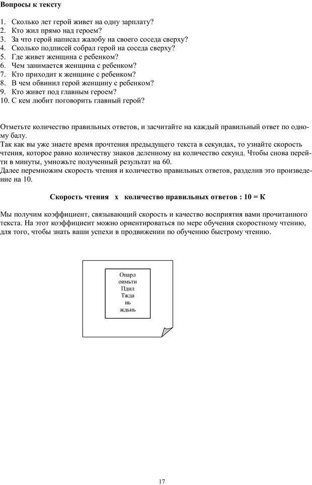 PDF. Учимся читать очень  быстро  с применением нлп, медитации,  психоанализа. Кир Г. Страница 17. Читать онлайн
