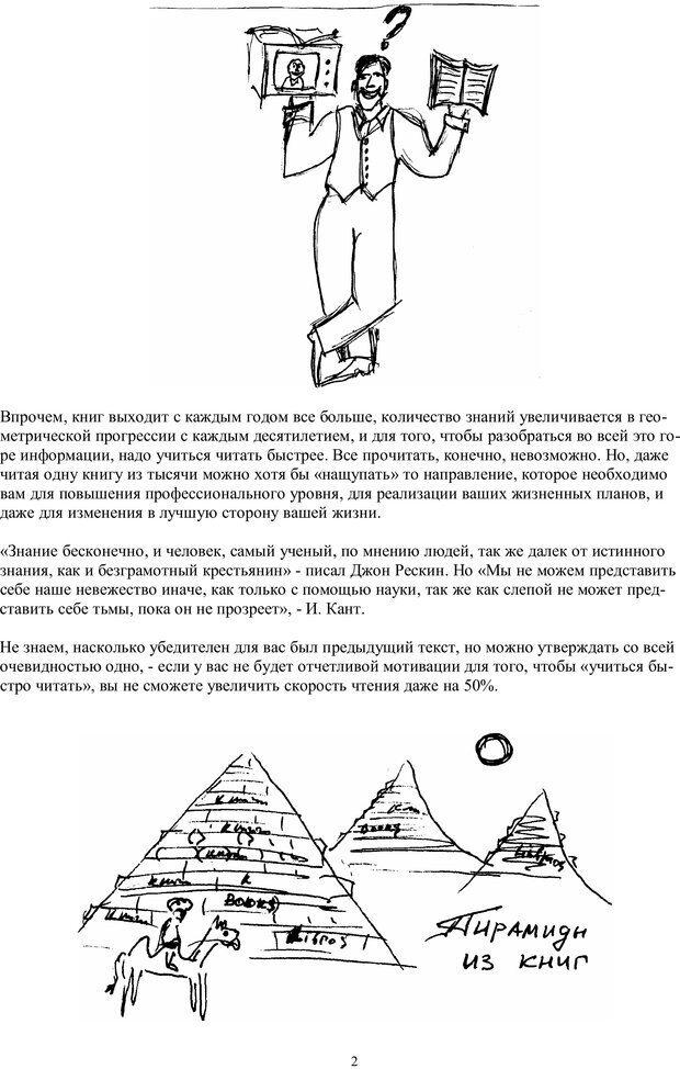 PDF. Учимся читать очень  быстро  с применением нлп, медитации,  психоанализа. Кир Г. Страница 2. Читать онлайн