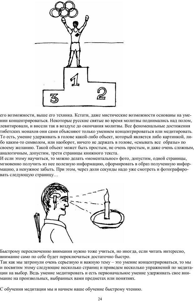 PDF. Учимся читать очень  быстро  с применением нлп, медитации,  психоанализа. Кир Г. Страница 24. Читать онлайн