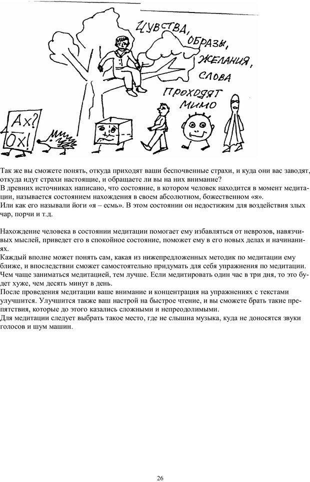 PDF. Учимся читать очень  быстро  с применением нлп, медитации,  психоанализа. Кир Г. Страница 26. Читать онлайн