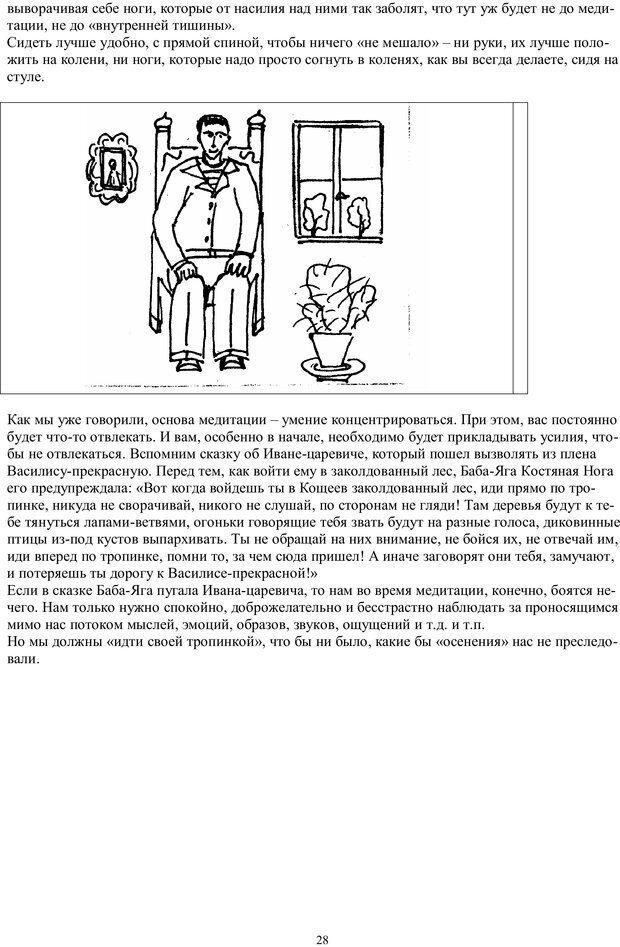 PDF. Учимся читать очень  быстро  с применением нлп, медитации,  психоанализа. Кир Г. Страница 28. Читать онлайн