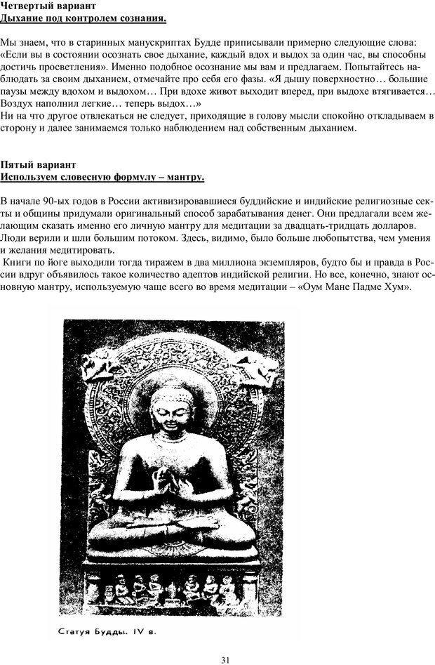 PDF. Учимся читать очень  быстро  с применением нлп, медитации,  психоанализа. Кир Г. Страница 31. Читать онлайн
