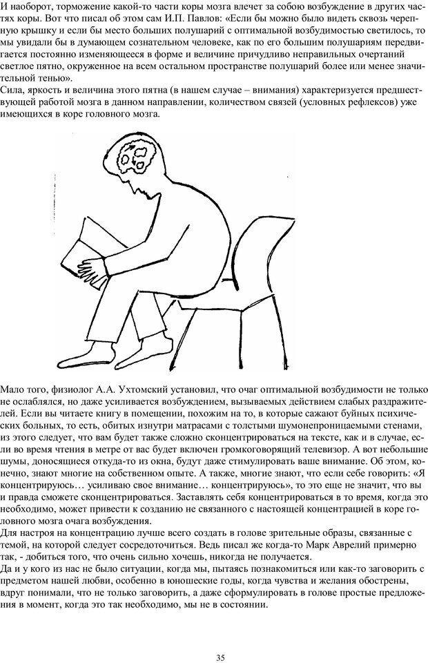 PDF. Учимся читать очень  быстро  с применением нлп, медитации,  психоанализа. Кир Г. Страница 35. Читать онлайн