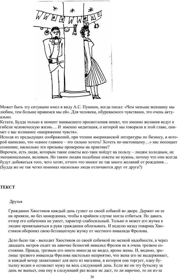 PDF. Учимся читать очень  быстро  с применением нлп, медитации,  психоанализа. Кир Г. Страница 36. Читать онлайн