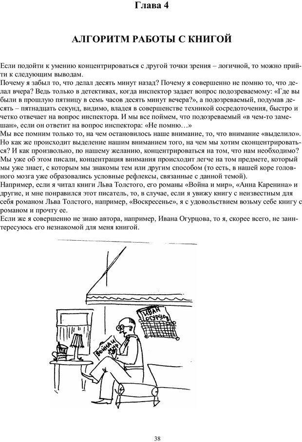 PDF. Учимся читать очень  быстро  с применением нлп, медитации,  психоанализа. Кир Г. Страница 38. Читать онлайн