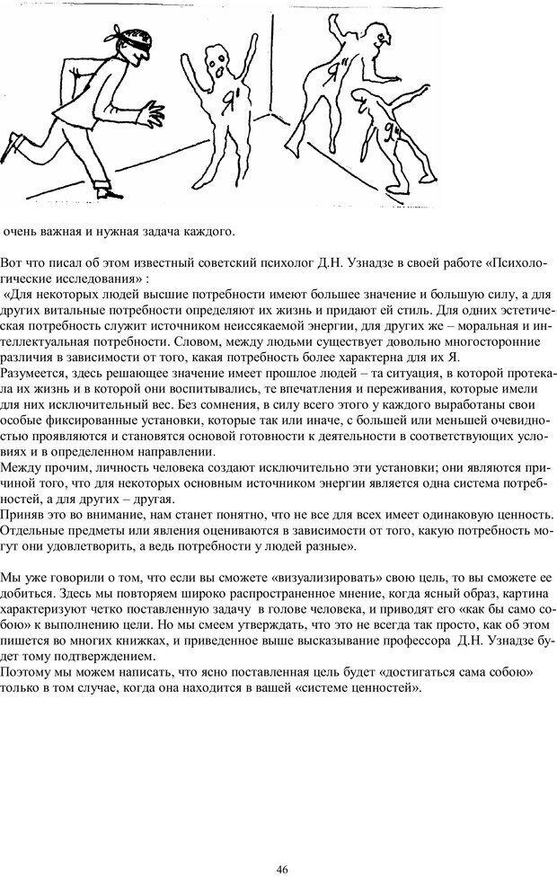 PDF. Учимся читать очень  быстро  с применением нлп, медитации,  психоанализа. Кир Г. Страница 46. Читать онлайн
