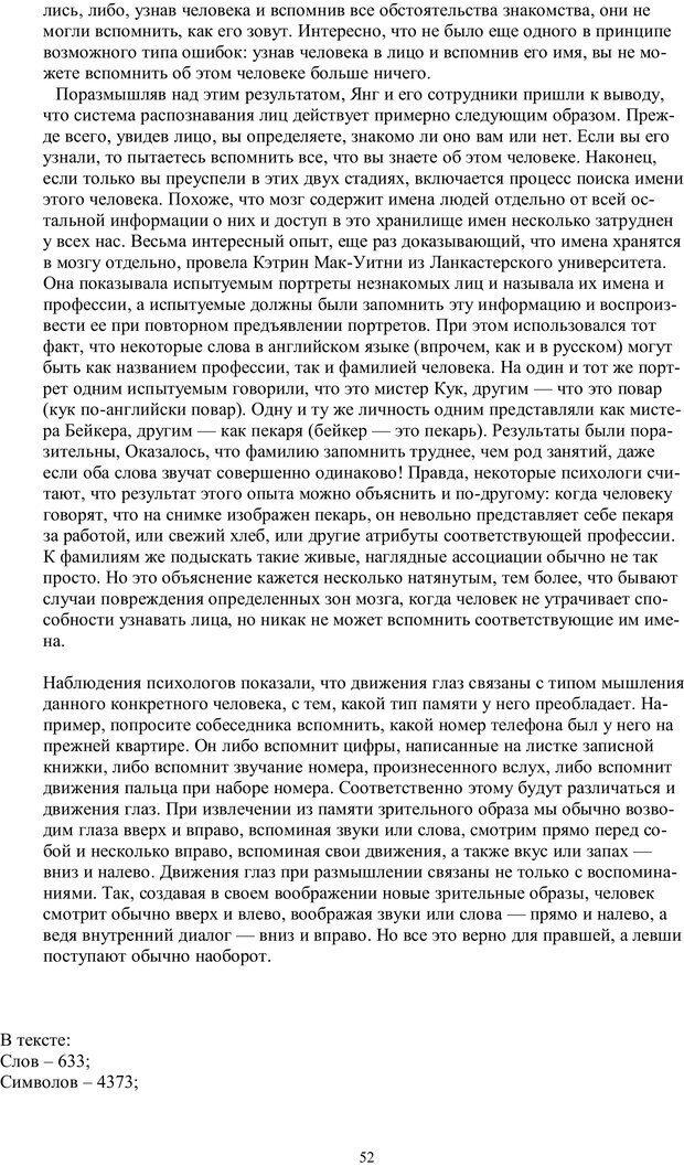 PDF. Учимся читать очень  быстро  с применением нлп, медитации,  психоанализа. Кир Г. Страница 52. Читать онлайн