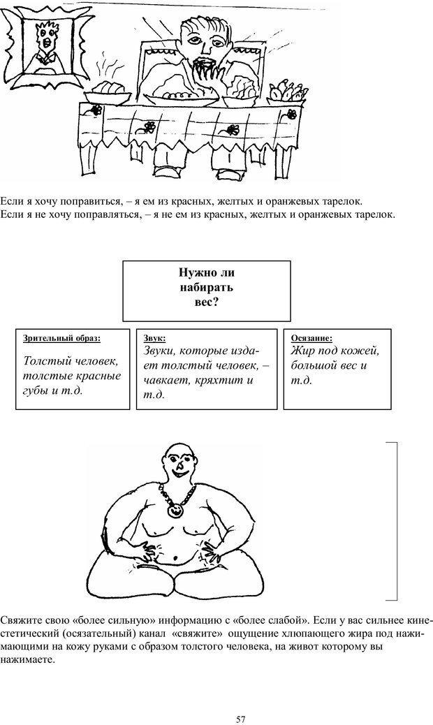 PDF. Учимся читать очень  быстро  с применением нлп, медитации,  психоанализа. Кир Г. Страница 57. Читать онлайн