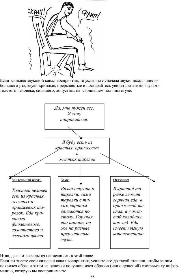 PDF. Учимся читать очень  быстро  с применением нлп, медитации,  психоанализа. Кир Г. Страница 58. Читать онлайн