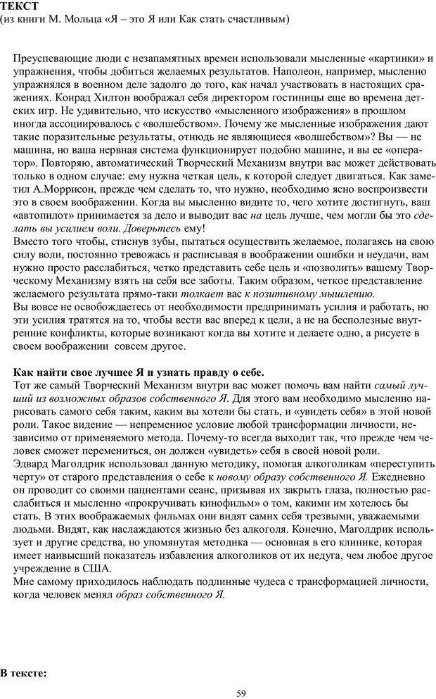 PDF. Учимся читать очень  быстро  с применением нлп, медитации,  психоанализа. Кир Г. Страница 59. Читать онлайн