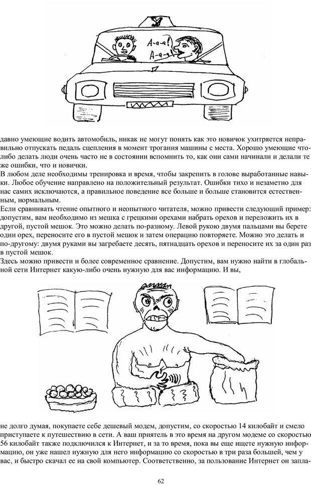 PDF. Учимся читать очень  быстро  с применением нлп, медитации,  психоанализа. Кир Г. Страница 62. Читать онлайн