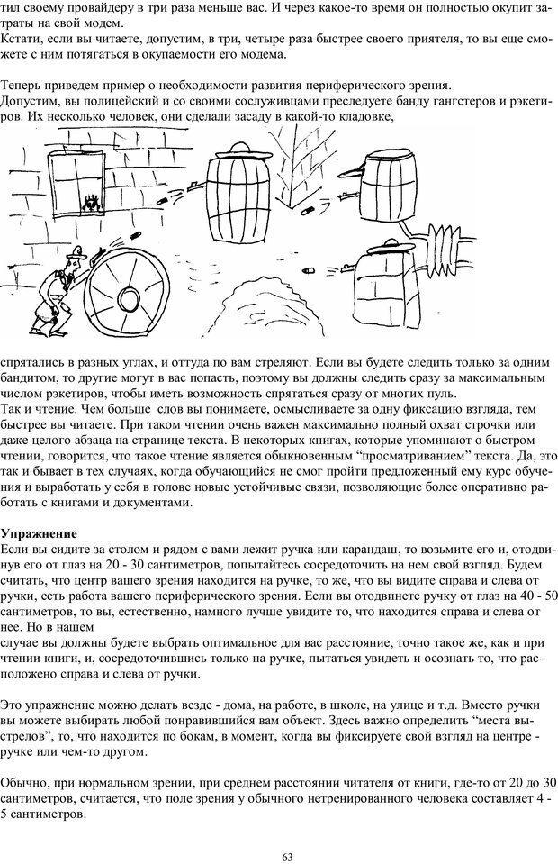 PDF. Учимся читать очень  быстро  с применением нлп, медитации,  психоанализа. Кир Г. Страница 63. Читать онлайн