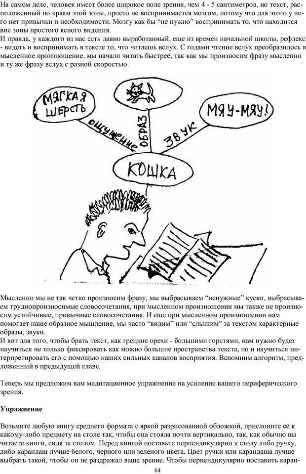PDF. Учимся читать очень  быстро  с применением нлп, медитации,  психоанализа. Кир Г. Страница 64. Читать онлайн