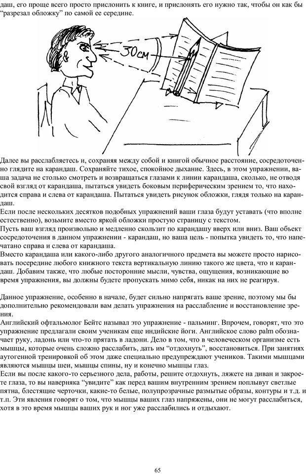 PDF. Учимся читать очень  быстро  с применением нлп, медитации,  психоанализа. Кир Г. Страница 65. Читать онлайн