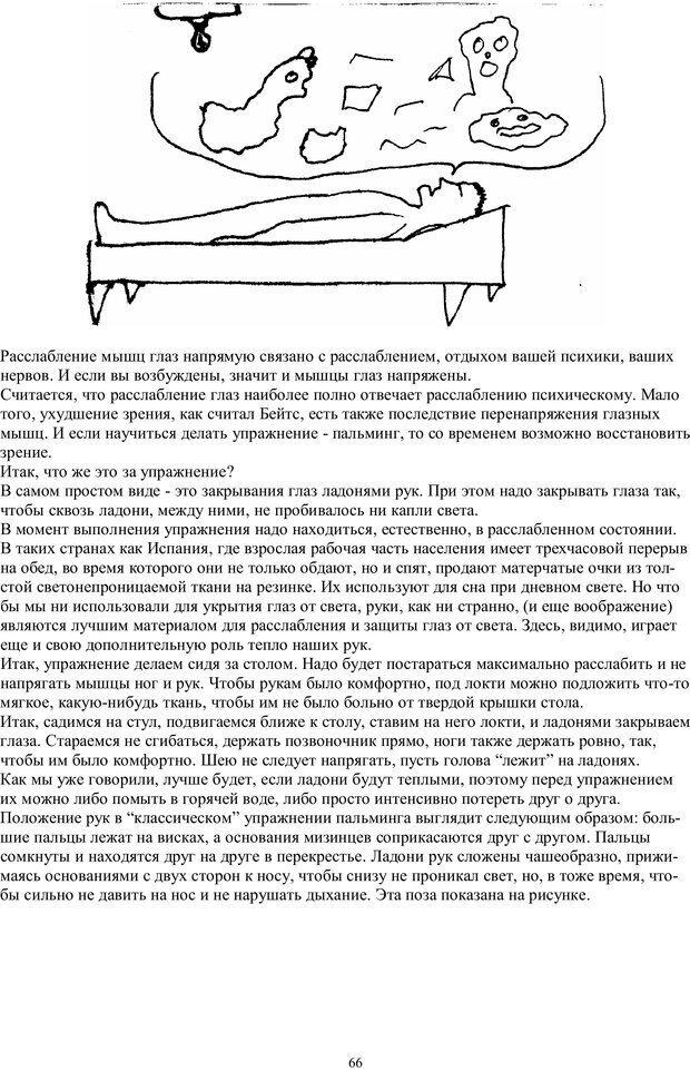 PDF. Учимся читать очень  быстро  с применением нлп, медитации,  психоанализа. Кир Г. Страница 66. Читать онлайн