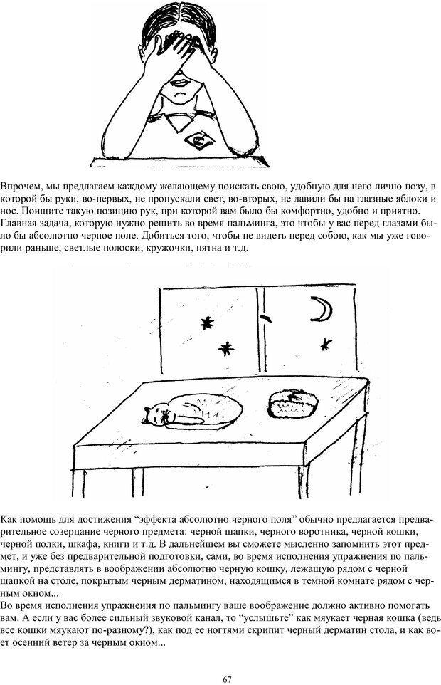 PDF. Учимся читать очень  быстро  с применением нлп, медитации,  психоанализа. Кир Г. Страница 67. Читать онлайн