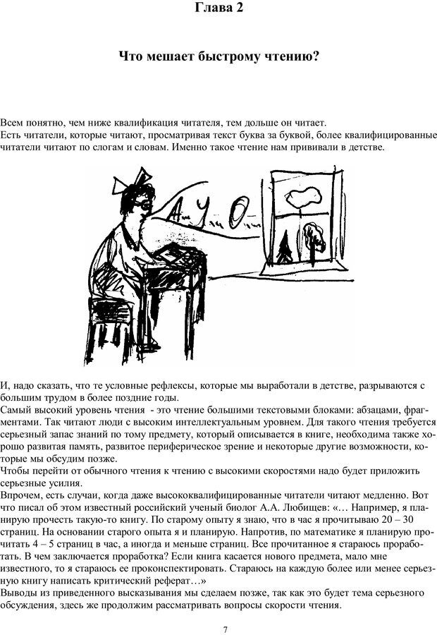 PDF. Учимся читать очень  быстро  с применением нлп, медитации,  психоанализа. Кир Г. Страница 7. Читать онлайн