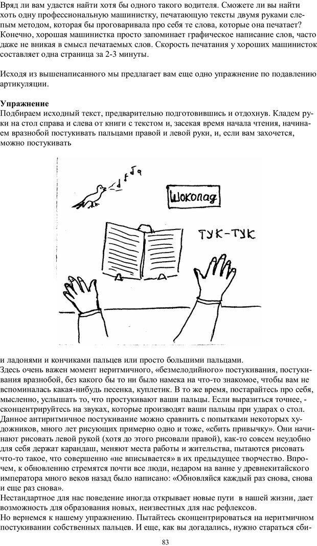 PDF. Учимся читать очень  быстро  с применением нлп, медитации,  психоанализа. Кир Г. Страница 83. Читать онлайн