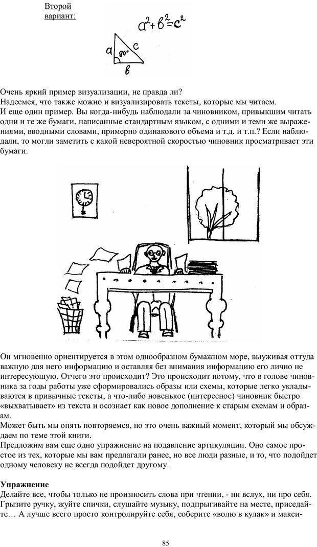 PDF. Учимся читать очень  быстро  с применением нлп, медитации,  психоанализа. Кир Г. Страница 85. Читать онлайн
