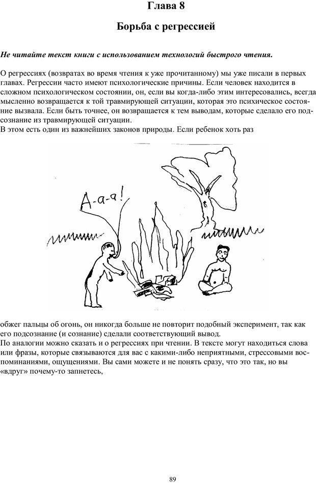 PDF. Учимся читать очень  быстро  с применением нлп, медитации,  психоанализа. Кир Г. Страница 89. Читать онлайн
