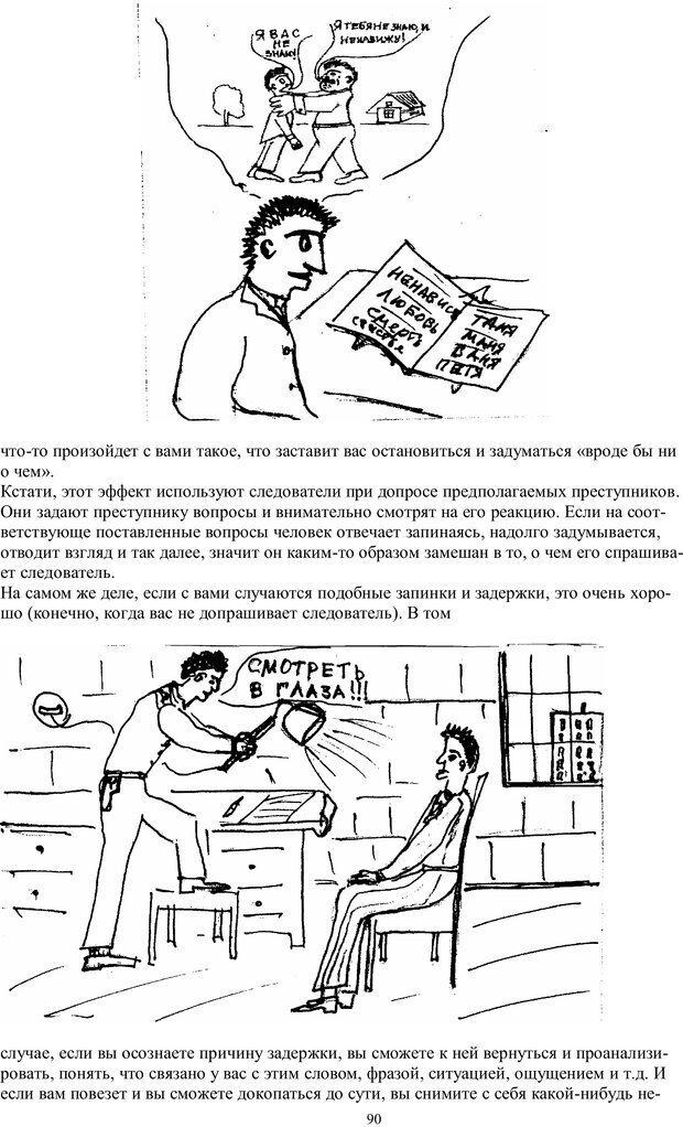 PDF. Учимся читать очень  быстро  с применением нлп, медитации,  психоанализа. Кир Г. Страница 90. Читать онлайн
