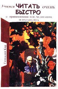 """Обложка книги """"Учимся читать очень  быстро  с применением нлп, медитации,  психоанализа"""""""