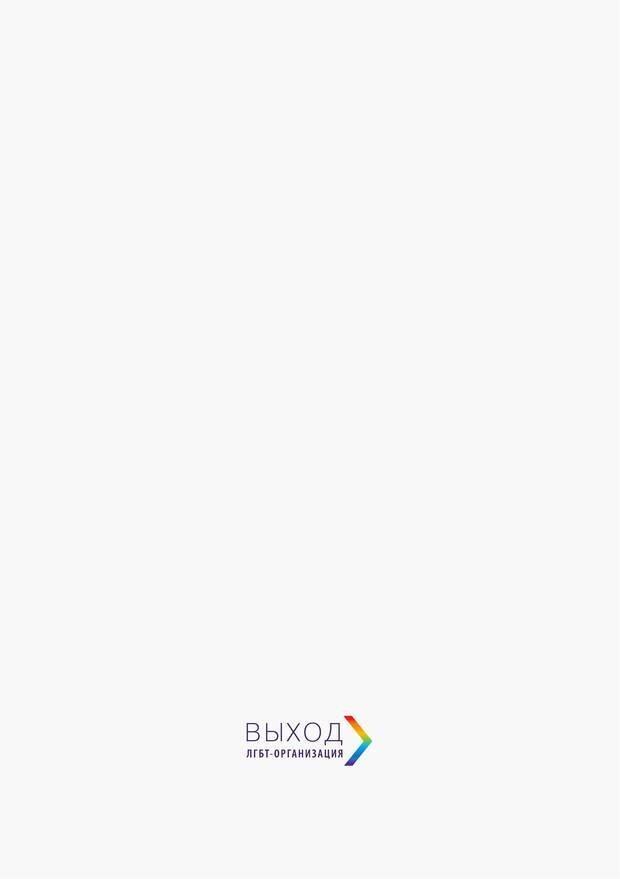 PDF. Дискриминация ЛГБТ: что, как и почему? Кириченко К. А. Страница 103. Читать онлайн