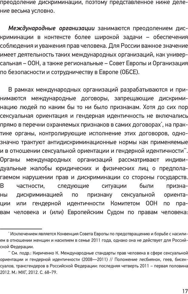 PDF. Дискриминация ЛГБТ: что, как и почему? Кириченко К. А. Страница 15. Читать онлайн