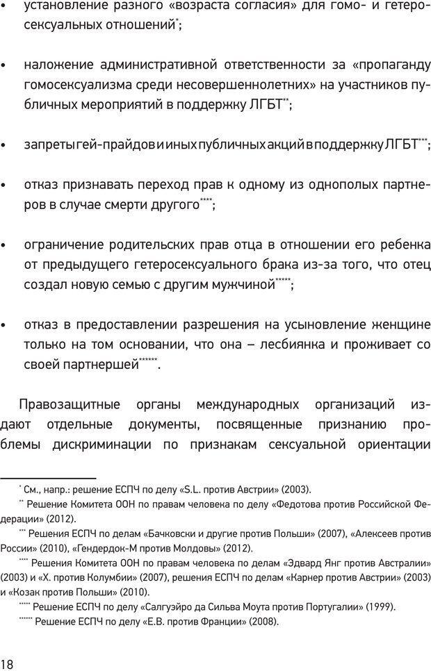PDF. Дискриминация ЛГБТ: что, как и почему? Кириченко К. А. Страница 16. Читать онлайн