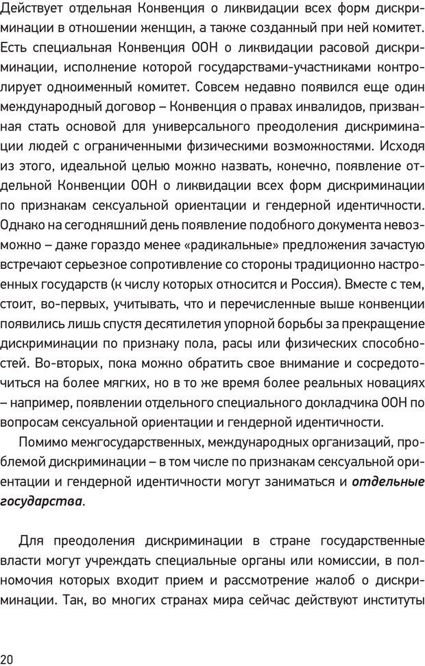 PDF. Дискриминация ЛГБТ: что, как и почему? Кириченко К. А. Страница 18. Читать онлайн